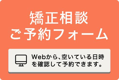 無料相談ご予約フォーム Webから、空いている日時を確認して予約できます